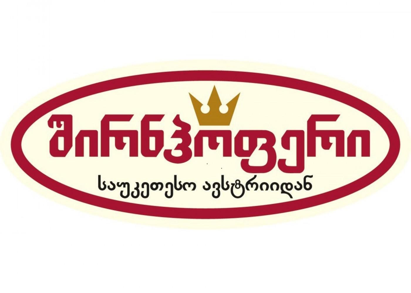 შინჰოფერი